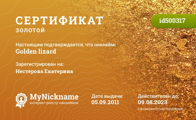 Сертификат на никнейм Golden lizard, зарегистрирован на Нестерова Екатерина