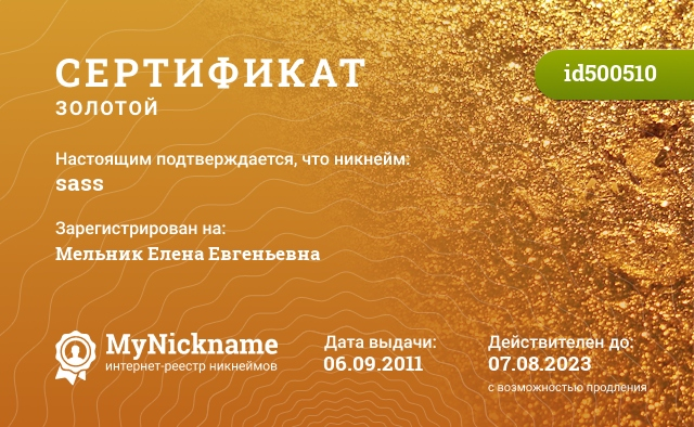 Сертификат на никнейм sass, зарегистрирован на Мельник Елена Евгеньевна