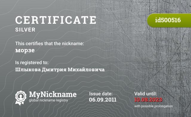 Certificate for nickname морзе is registered to: Шлыкова Дмитрия Михайловича