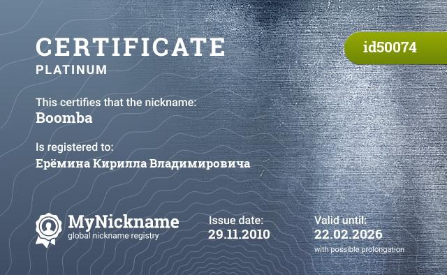 Certificate for nickname Boomba is registered to: Ерёмина Кирилла Владимировича