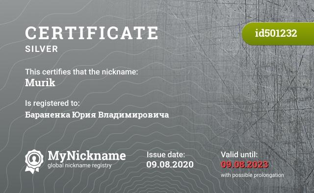 Certificate for nickname Murik is registered to: Бараненка Юрия Владимировича