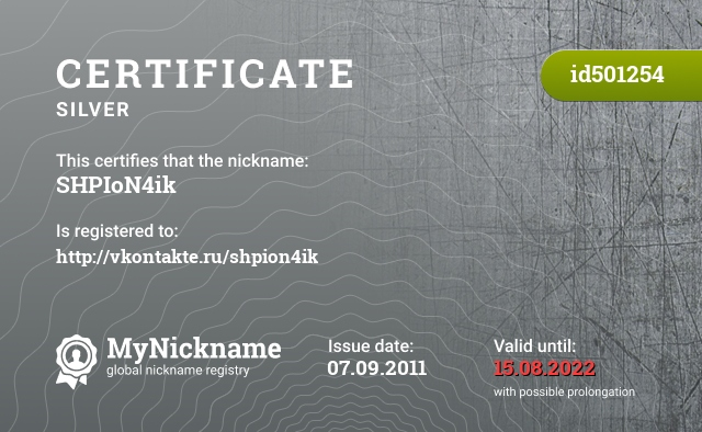 Certificate for nickname SHPIoN4ik is registered to: http://vkontakte.ru/shpion4ik
