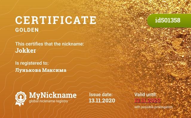 Certificate for nickname Jokker is registered to: Лунькова Максима