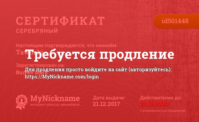 Сертификат на никнейм Tawhaki, зарегистрирован на Буреева Марка Вячеславовича