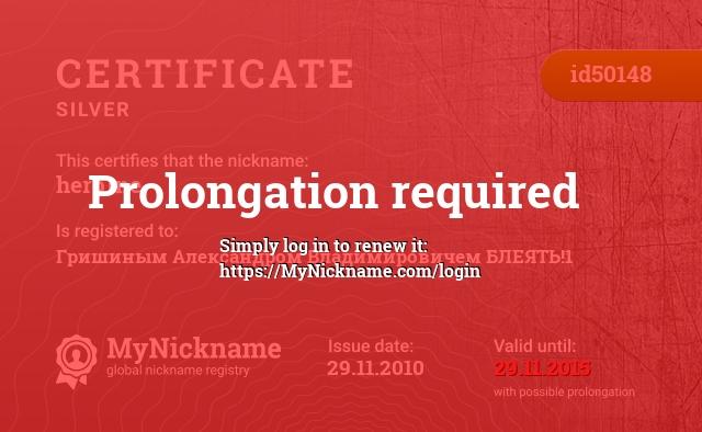 Certificate for nickname hero1ne is registered to: Гришиным Александром Владимировичем БЛЕЯТЬ!1