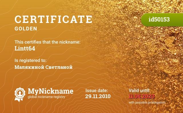 Certificate for nickname Lintt64 is registered to: Малякиной Светланой