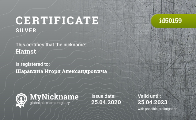 Certificate for nickname Hainst is registered to: Шаравина Игоря Александровича