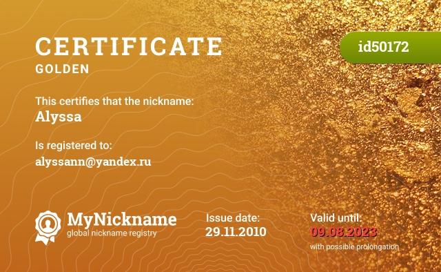 Certificate for nickname Alyssa is registered to: alyssann@yandex.ru