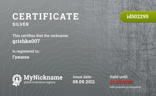 Certificate for nickname grishka007 is registered to: Гришка