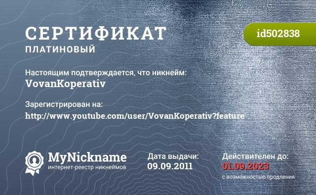 Сертификат на никнейм VovanKoperativ, зарегистрирован на http://www.youtube.com/user/VovanKoperativ?feature