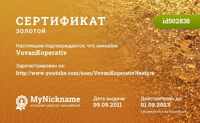 Сертификат на никнейм VovanKoperativ, зарегистрирован на http://www.youtube.com/user/VovanKoperativ?feature