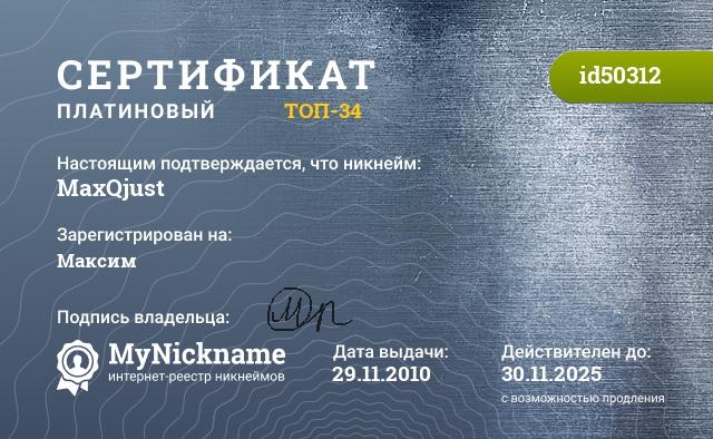 Сертификат на никнейм MaxQjust, зарегистрирован на Максим
