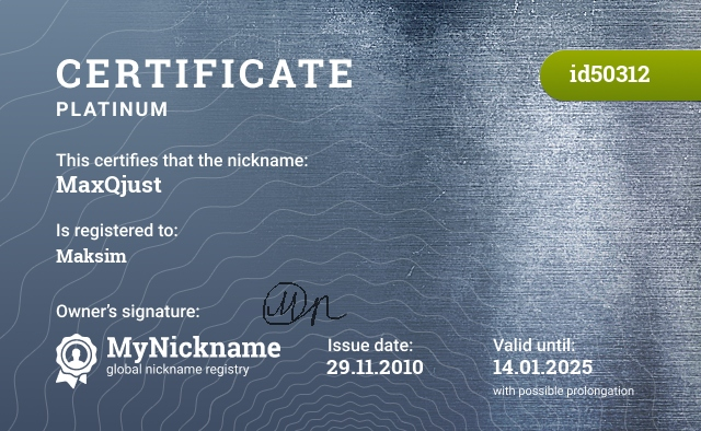 Certificate for nickname MaxQjust is registered to: Максим
