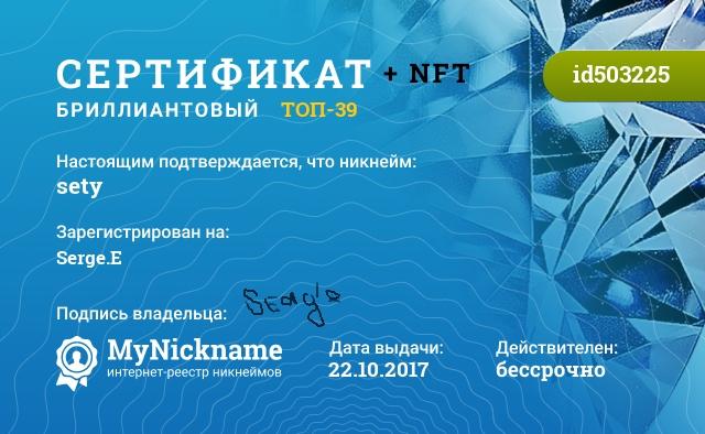 Сертификат на никнейм sety, зарегистрирован на Serge.E