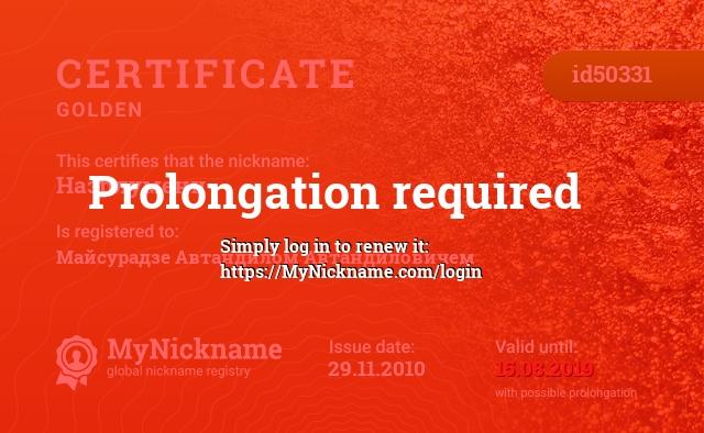 Certificate for nickname Наэрлуменн is registered to: Майсурадзе Автандилом Автандиловичем