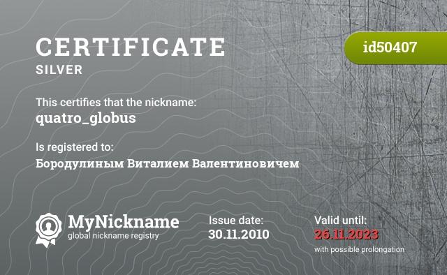 Certificate for nickname quatro_globus is registered to: Бородулиным Виталием Валентиновичем
