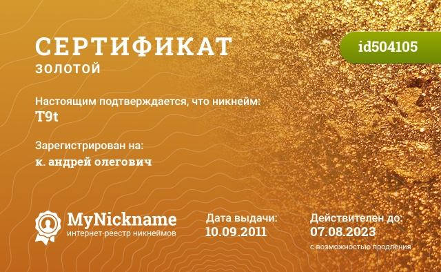 Сертификат на никнейм T9t, зарегистрирован на к. андрей олегович