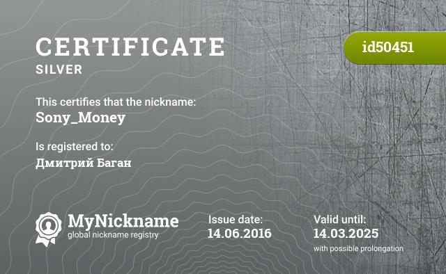 Certificate for nickname Sony_Money is registered to: Дмитрий Баган