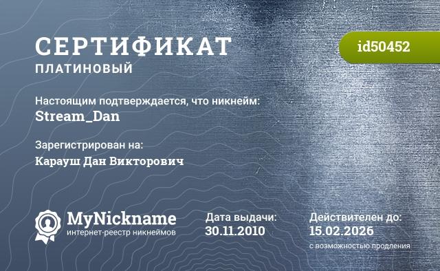 Сертификат на никнейм Stream_Dan, зарегистрирован на Карауш Дан Викторович