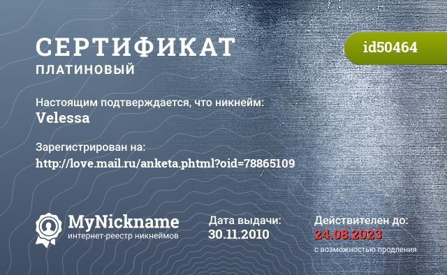 Сертификат на никнейм Velessa, зарегистрирован на http://love.mail.ru/anketa.phtml?oid=78865109