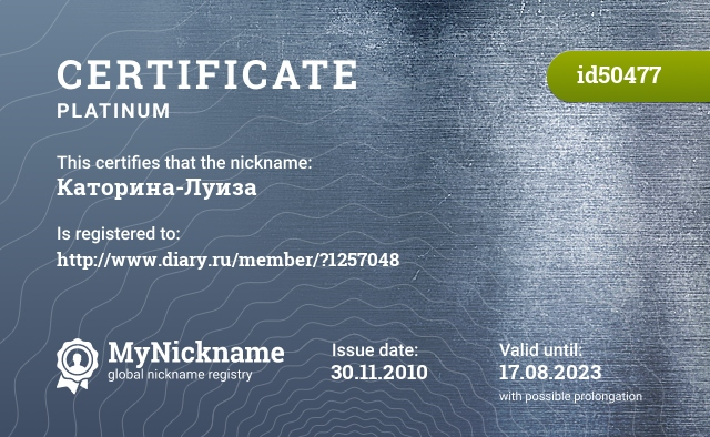 Certificate for nickname Каторина-Луиза is registered to: http://www.diary.ru/member/?1257048