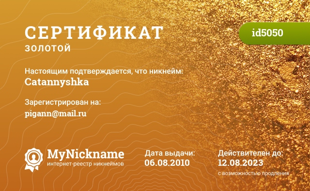 Certificate for nickname Catannyshka is registered to: pigann@mail.ru