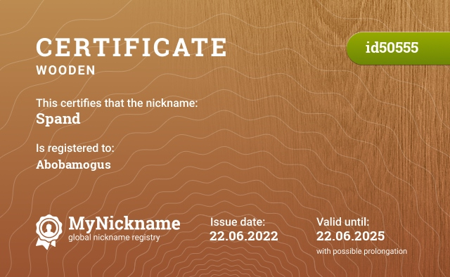Certificate for nickname Spand is registered to: Иськовичем Андреем Анатольевичем