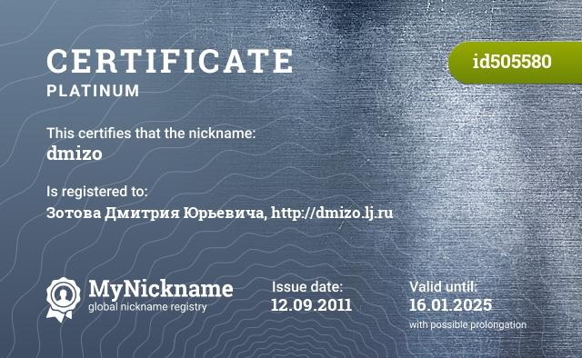 Certificate for nickname dmizo is registered to: Зотова Дмитрия Юрьевича, http://dmizo.lj.ru