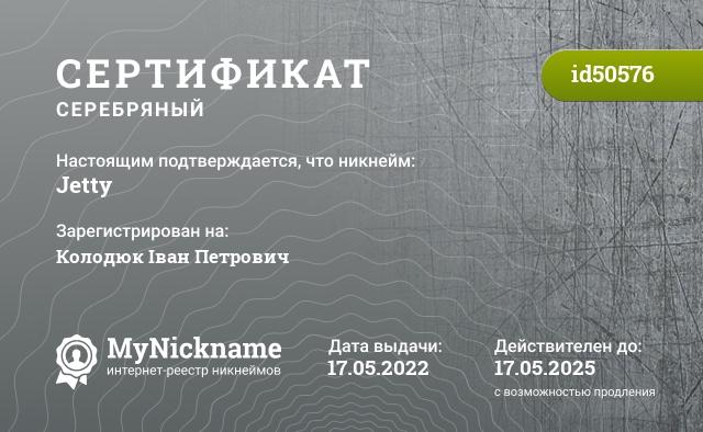 Сертификат на никнейм Jetty, зарегистрирован на Olga V.