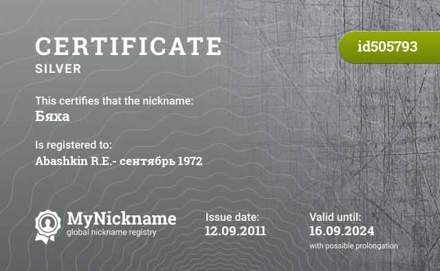Certificate for nickname Бяха is registered to: Abashkin R.E.- сентябрь 1972