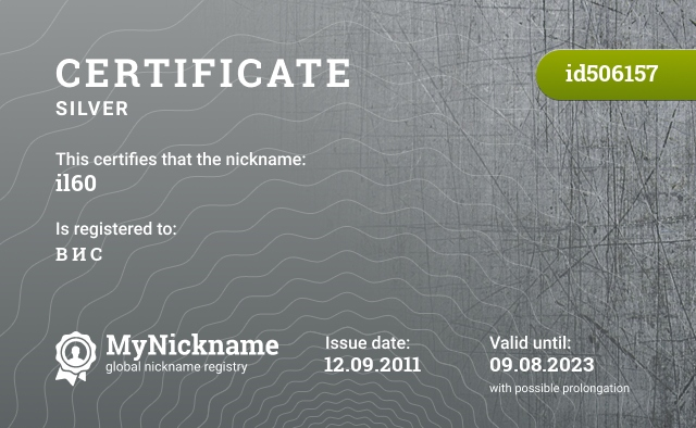 Certificate for nickname il60 is registered to: В И С