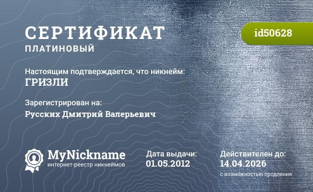 Сертификат на никнейм ГРИЗЛИ, зарегистрирован на Русских Дмитрий Валерьевич