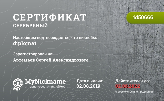 Сертификат на никнейм diplomat, зарегистрирован на Артемьев Сергей Александрович