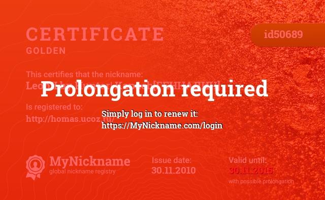 Certificate for nickname LeonII by Hunter| Kapacb[ГЕННАДИЧ] is registered to: http://homas.ucoz.ru/