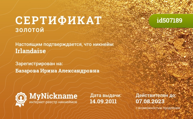 Сертификат на никнейм Irlandaise, зарегистрирован на Базарова Ирина Александровна