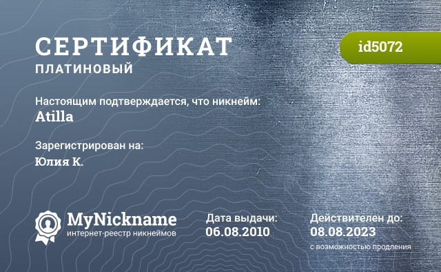 Certificate for nickname Atilla is registered to: Юлия К.