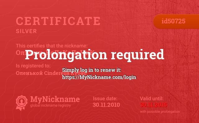 Certificate for nickname Ольчик_КоЛоКоЛьЧиК is registered to: Оленькой Cinderella Кубар