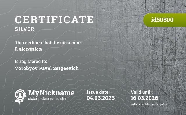 Certificate for nickname Lakomka is registered to: Дмитриеву Ольгу Борисовну