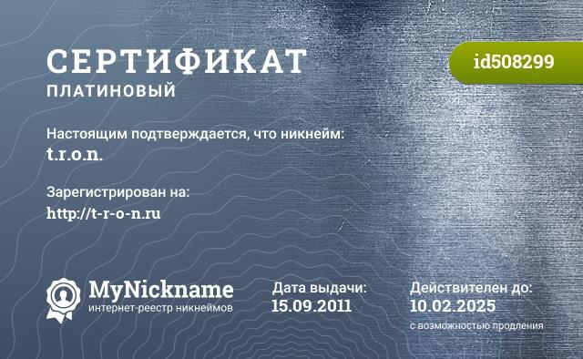Сертификат на никнейм t.r.o.n., зарегистрирован на http://t-r-o-n.ru