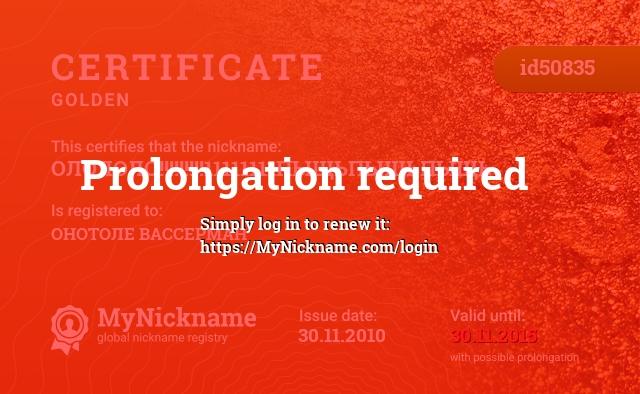 Certificate for nickname ОЛОЛОЛО!!!!!!!!!11111111ПЫЩЬПЫЩЬПЫЩЬ is registered to: ОНОТОЛЕ ВАССЕРМАН