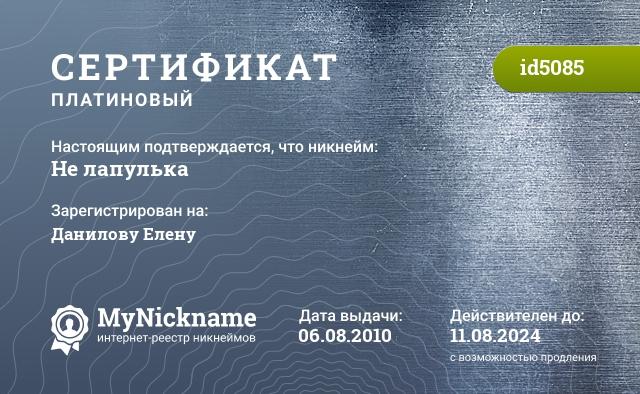 Сертификат на никнейм Не лапулька, зарегистрирован на Данилову Елену