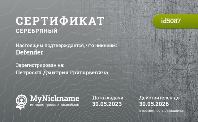 Certificate for nickname Defender is registered to: Волков Егор Андреевич