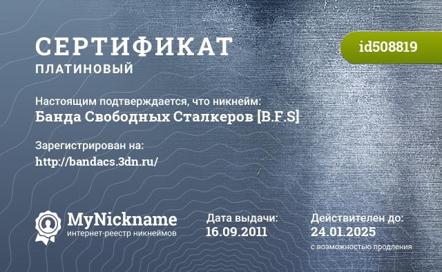 Сертификат на никнейм Банда Свободных Сталкеров [B.F.S], зарегистрирован на http://bandacs.3dn.ru/