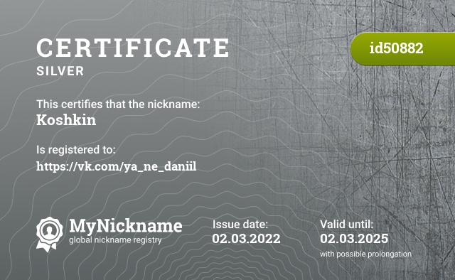 Certificate for nickname Koshkin is registered to: Шутенко Константином Викторовичем