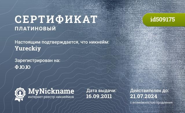 Сертификат на никнейм Yureckiy, зарегистрирован на Ф.Ю.Ю