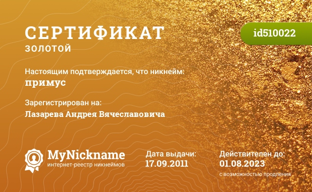 Сертификат на никнейм примус, зарегистрирован на Лазарева Андрея Вячеславовича
