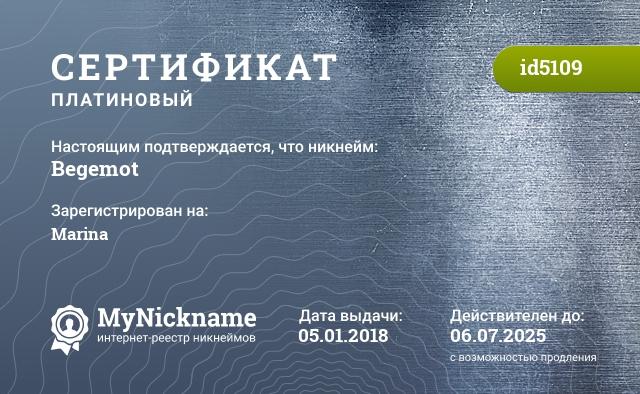 Сертификат на никнейм begemot, зарегистрирован на Marina