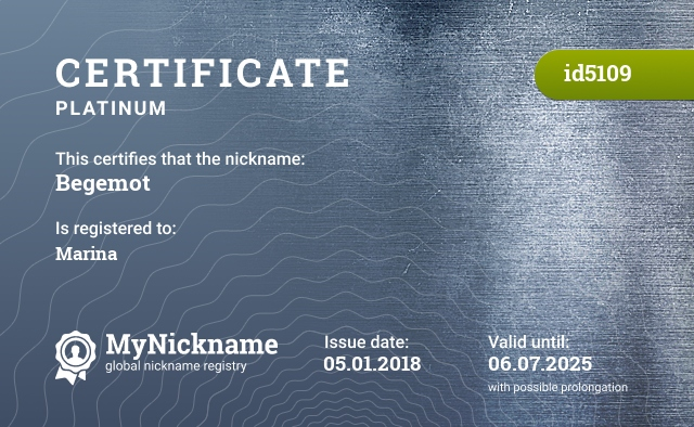Certificate for nickname begemot is registered to: Marina
