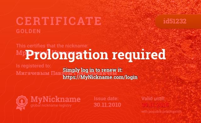 Certificate for nickname Мрачный Инженер is registered to: Мигачевым Павлом Григорьевичем
