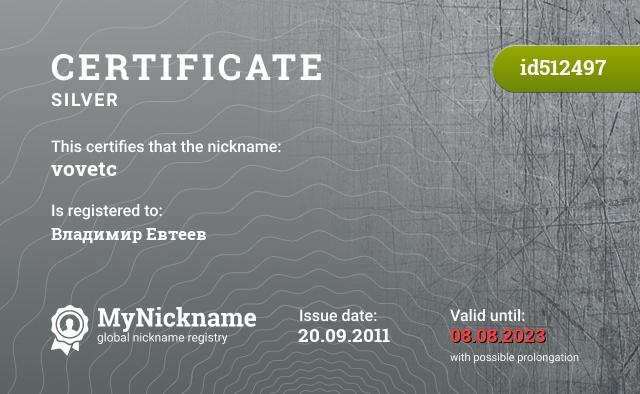 Certificate for nickname vovetc is registered to: Владимир Евтеев